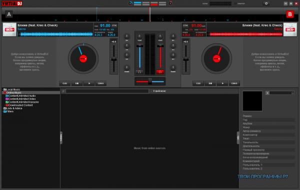 Virtual DJ русская версия