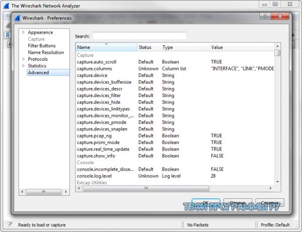 Wireshark новая версия