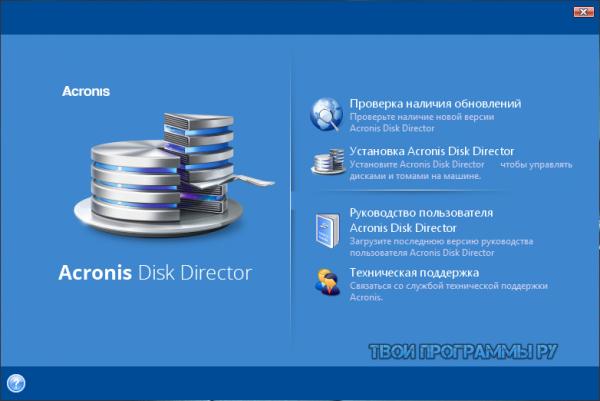 Acronis Disk Director русская версия для пк