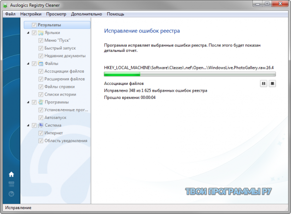 Auslogics Registry Cleaner для Windows 7, 8, 10 и XP