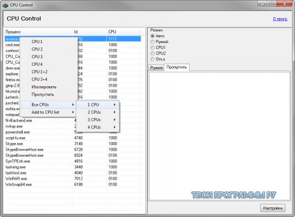 CPU-Control для Windows