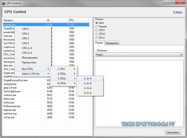 CPU-Control новая версия