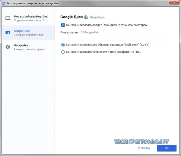 Google диск новая версия