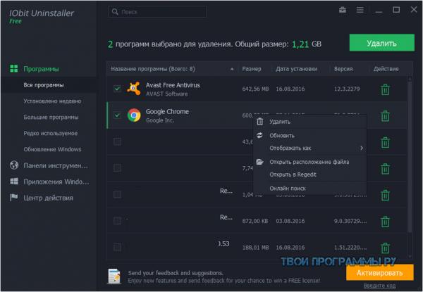IObit Uninstaller русская версия для пк