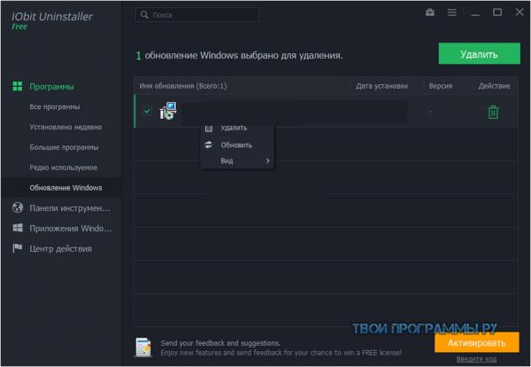 IObit Uninstaller на русском языке