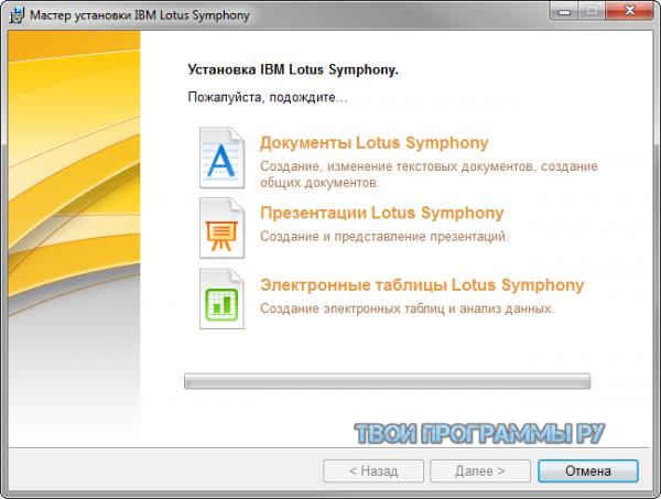 Lotus Symphony русская версия