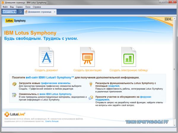 Lotus Symphony на русском языке