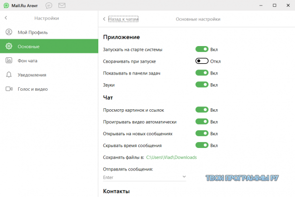 Mail.Ru Агент на русском языке