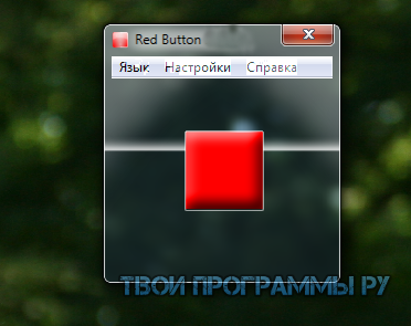 Red Button для компьютера