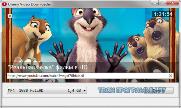 Ummy Video Downloader русская версия для пк
