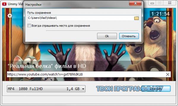 Ummy Video Downloader на русском языке