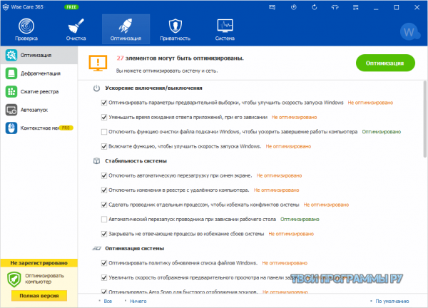Wise Care 365 для Windows