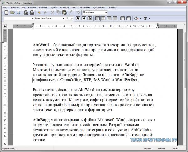 AbiWord русская версия
