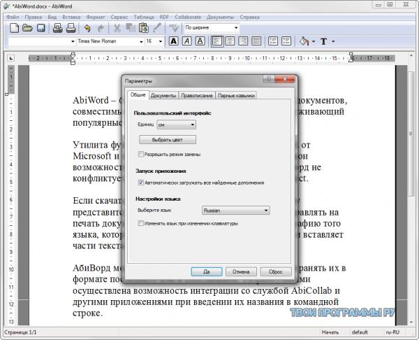 AbiWord на русском языке