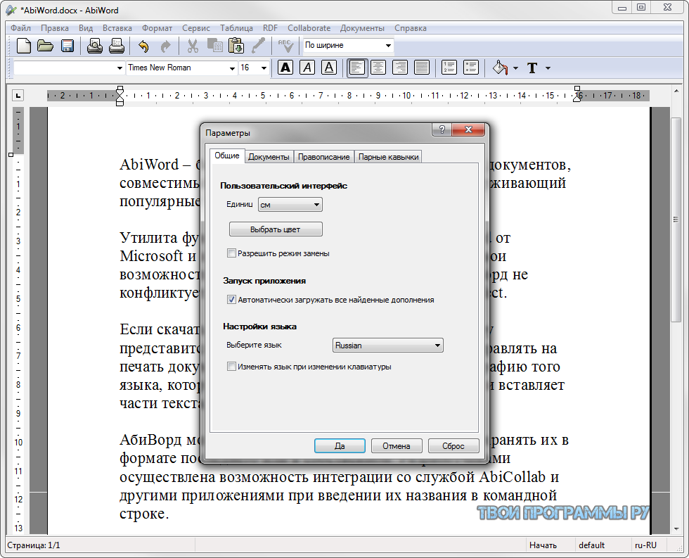 Abiword скачать бесплатно программу на русском языке