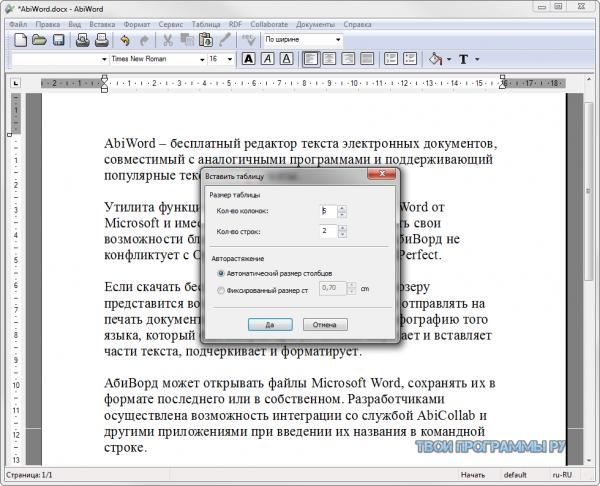 AbiWord для Windows
