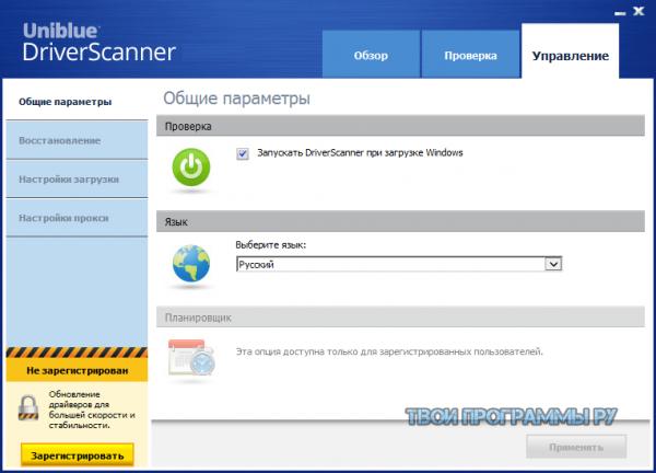 DriverScanner на русском языке