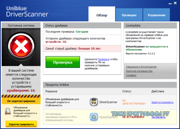 DriverScanner для Windows