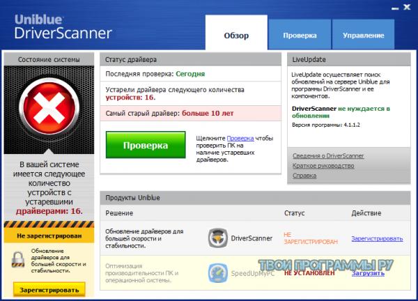 DriverScanner для Windows