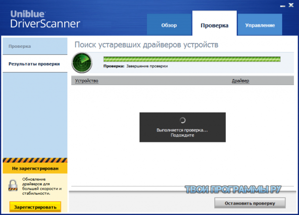 DriverScanner новая версия