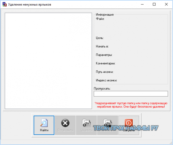 EasyCleaner для Windows