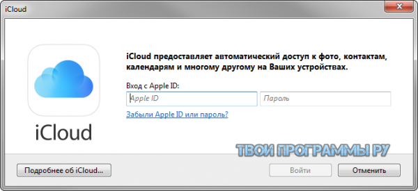 iCloud русская версия