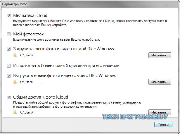 iCloud новая версия