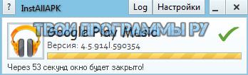 InstallAPK на русском языке