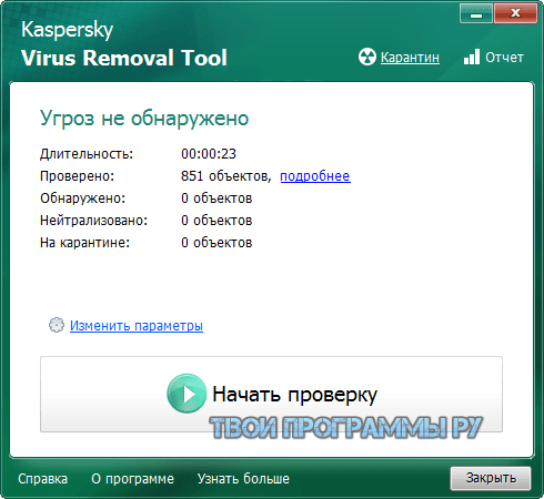 Kaspersky Virus Removal Tool русская версия