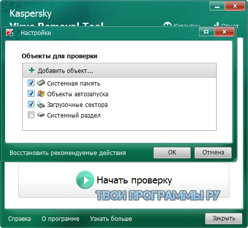 Kaspersky Virus Removal Tool на русском языке