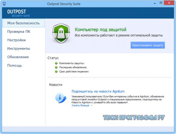 Outpost Security Suite Free русская версия