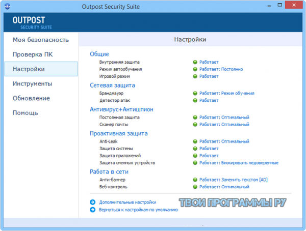 Outpost Security Suite Free для Windows