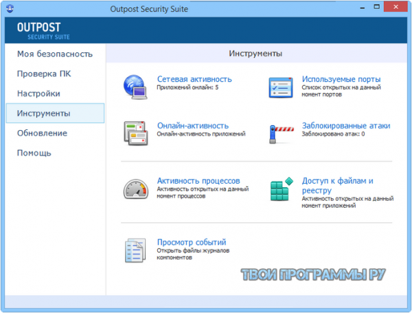 Outpost Security Suite Free новая версия