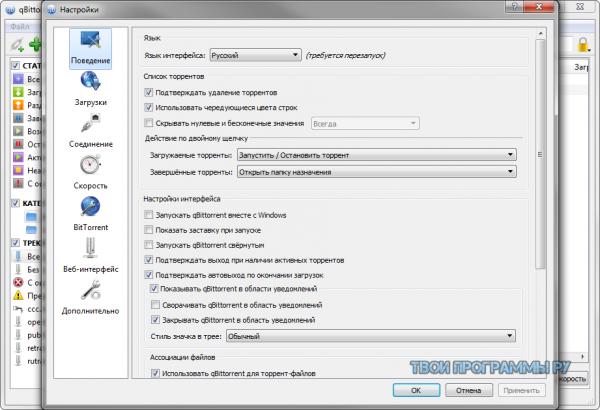 qBittorrent на русском языке