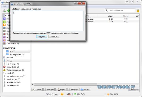 qBittorrent для Windows