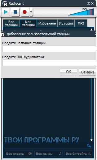 Radiocent на русском языке