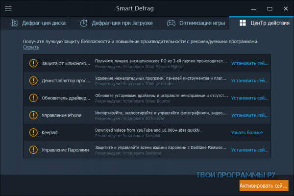 Smart Defrag для Windows