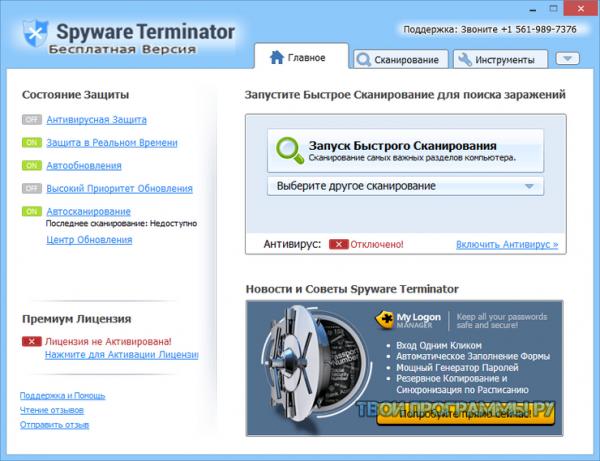 Spyware Terminator русская версия