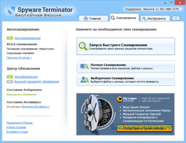 Spyware Terminator на русском языке