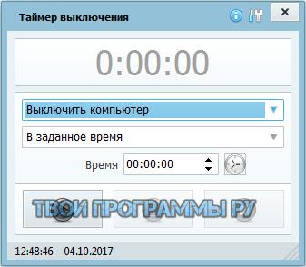 Таймер Выключения русская версия