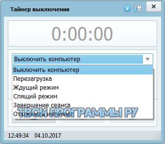 Таймер Выключения для Windows