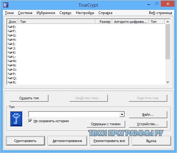 TrueCrypt русская версия для пк