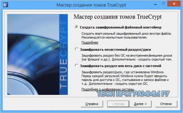 TrueCrypt на русском языке для компьютера