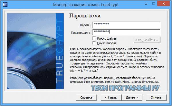 TrueCrypt для Windows