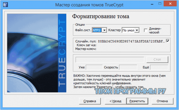 TrueCrypt новая версия