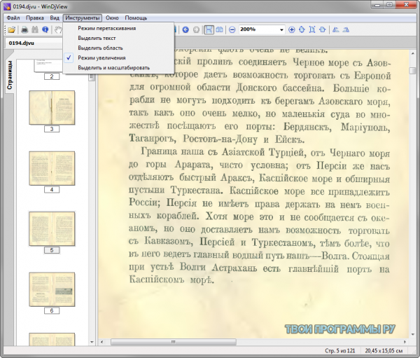 WinDjView на русском языке