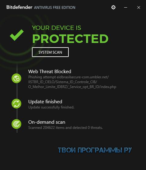 BitDefender Antivirus полная версия