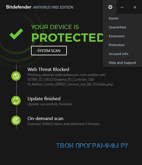 BitDefender Antivirus для компьютера