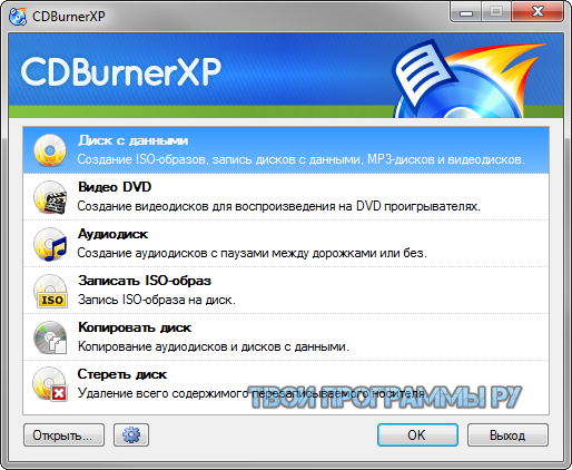 CDBurnerXP русская версия