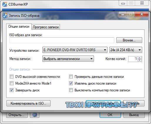 CDBurnerXP для windows